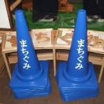 まちぐみ展準備JOJOに進んでいます。