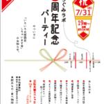 【まちぐみ通信102】7/31まちぐみラボ1周年のお知らせ