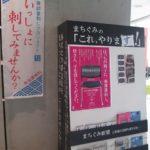 Hachinohe Hishisashi Collection!!!!!!!!