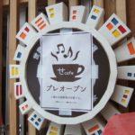【せカフェ】プレオープン初日!